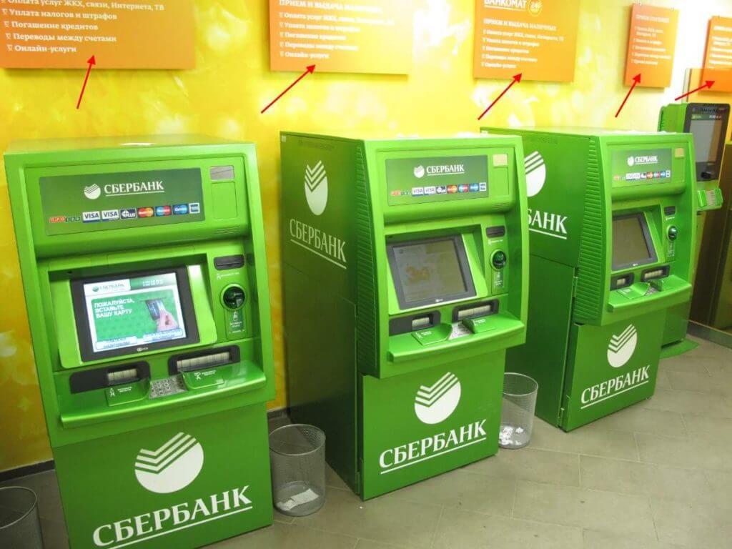 Не работают банкоматы куда обращаться