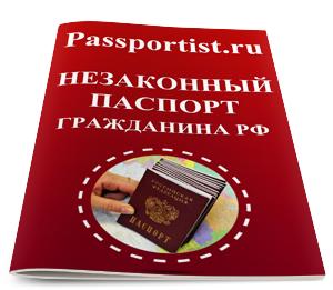 Недействительный паспорт выдан с нарушением