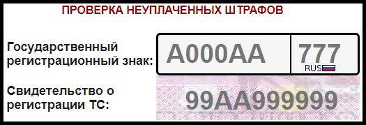 Как проверить машину по номеру постановления