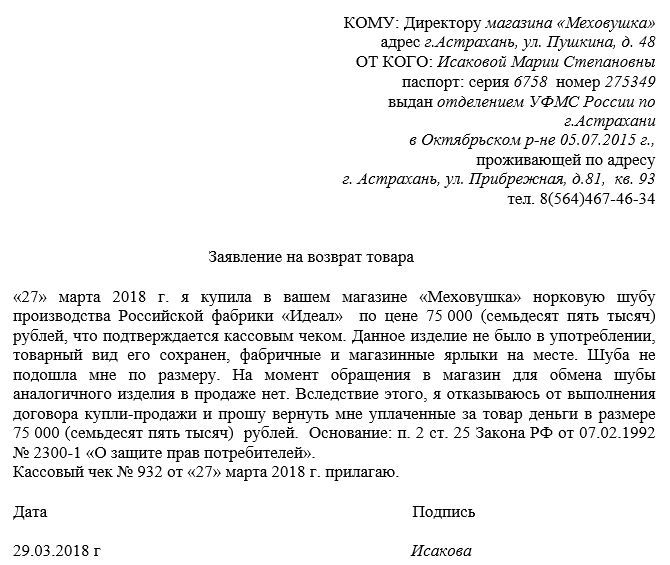 образец письма жалобы президенту путину